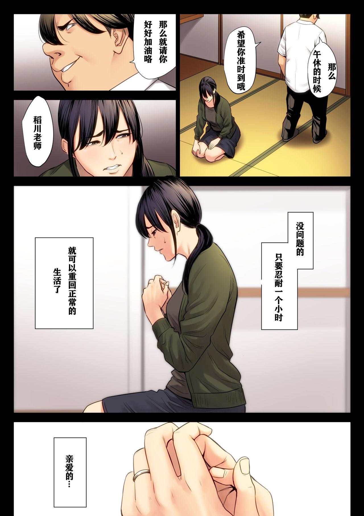 Hametsu no Itte 3 30