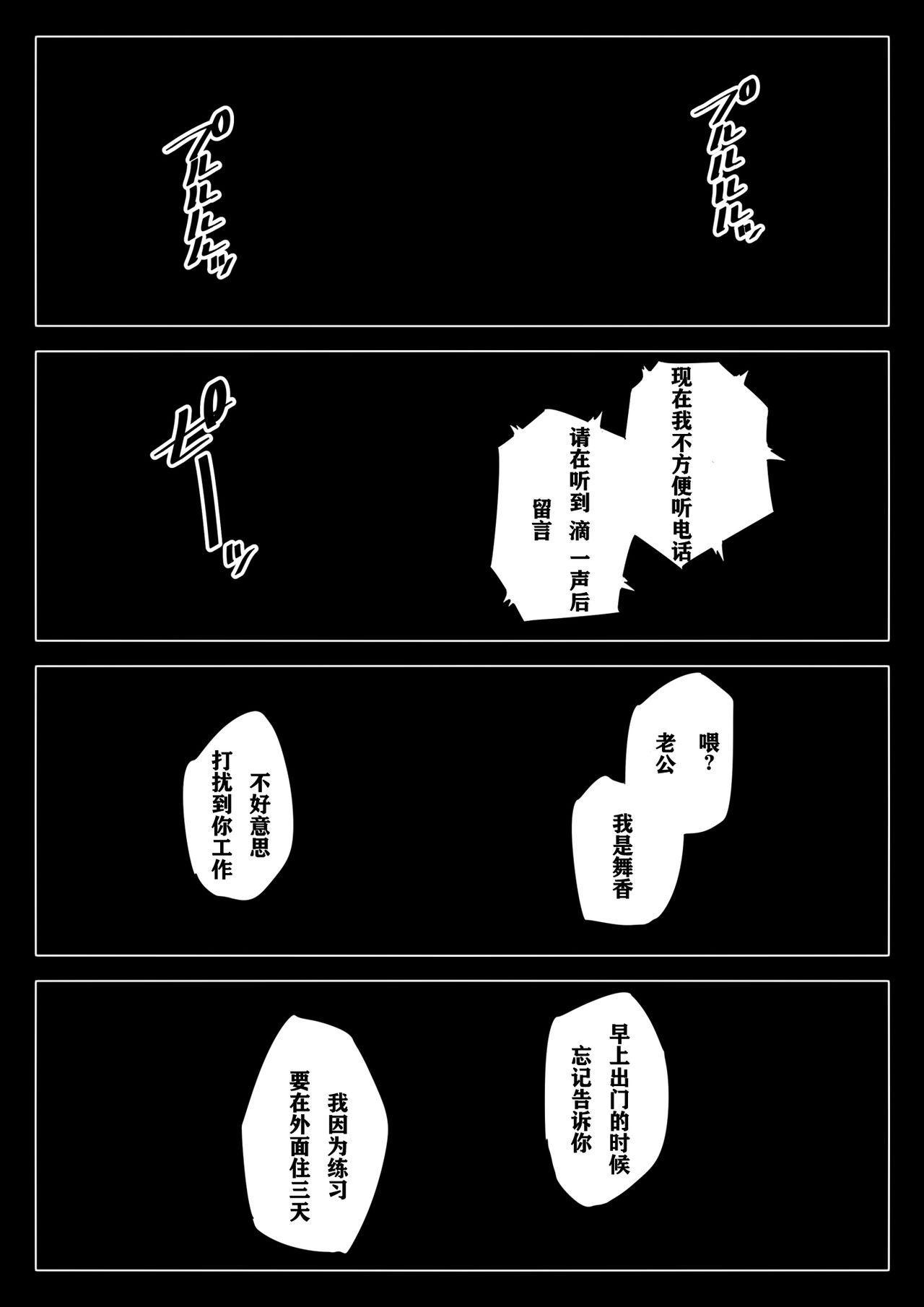 Hametsu no Itte 3 54