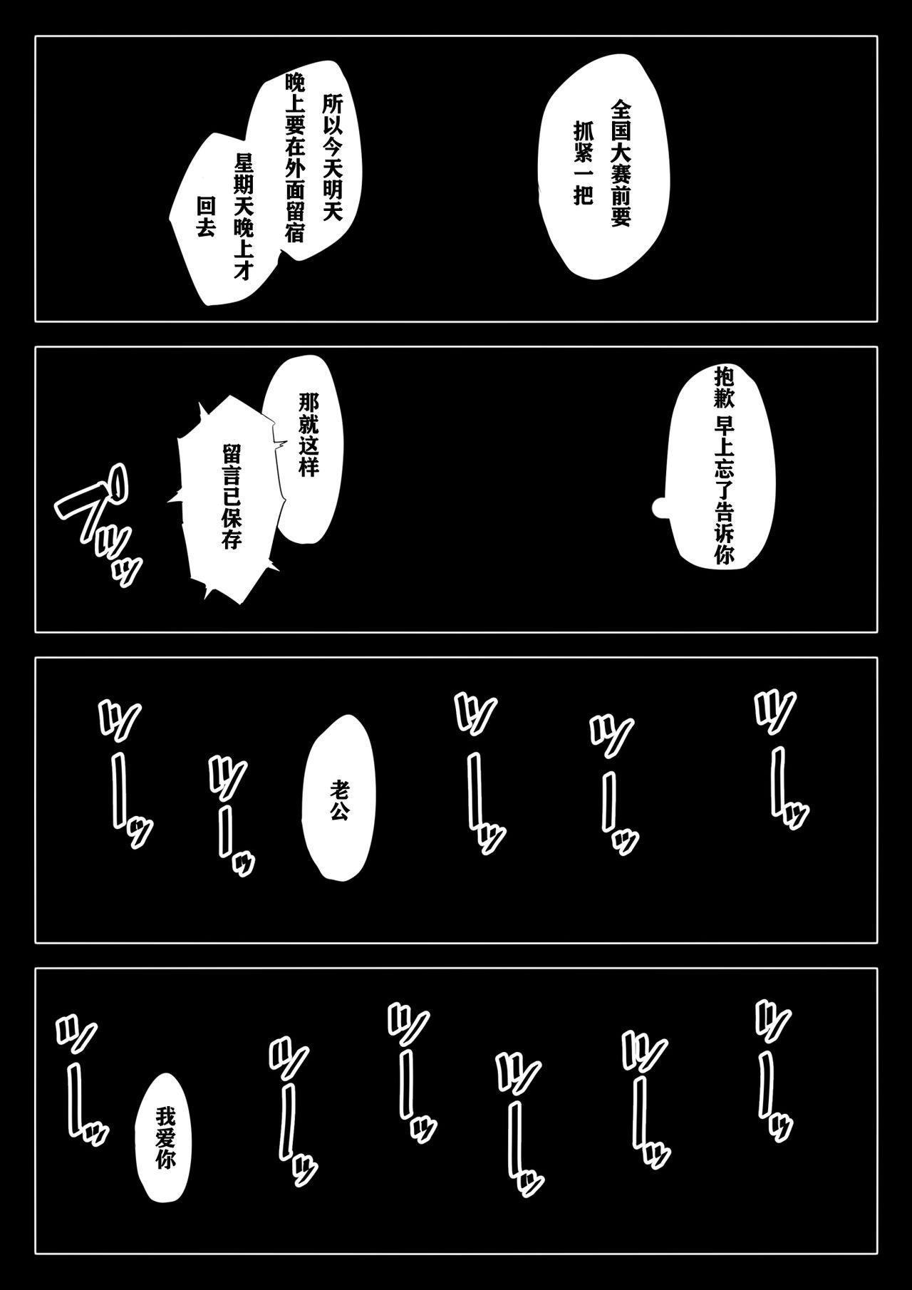 Hametsu no Itte 3 55