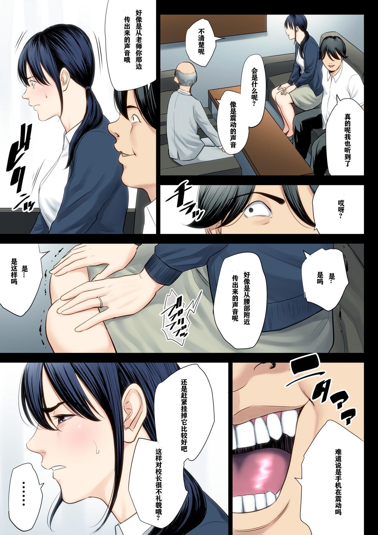 Hametsu no Itte 3 5