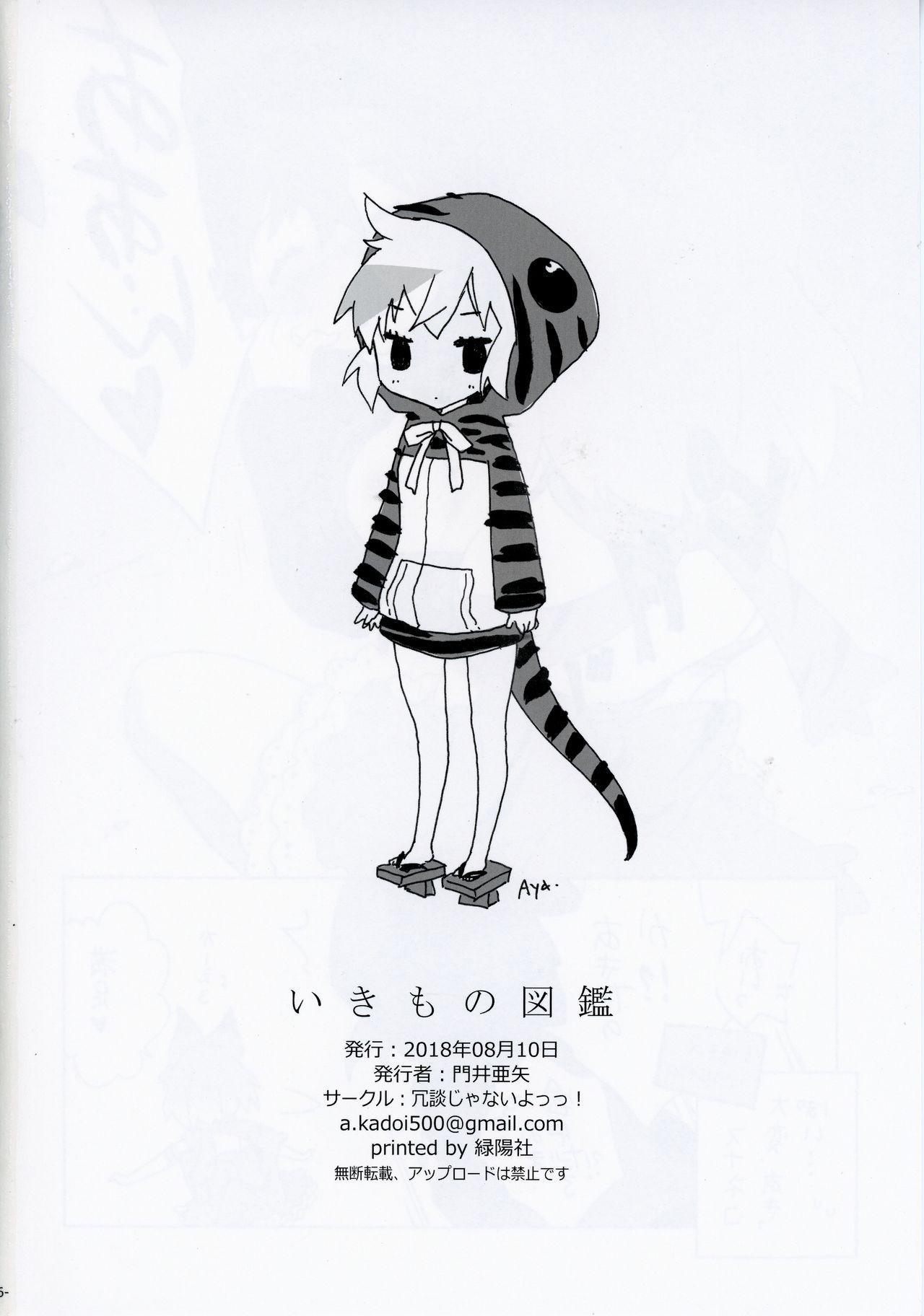 Ikimono Zukan 16