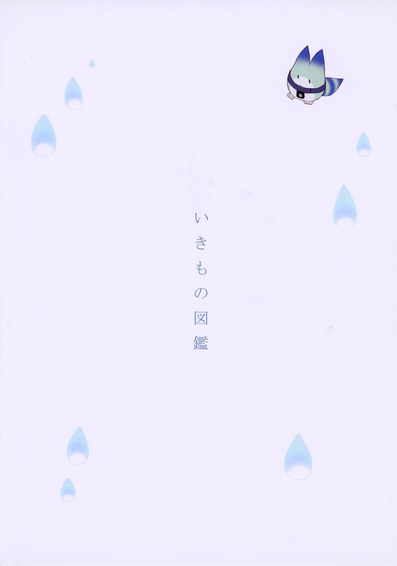 Ikimono Zukan 17