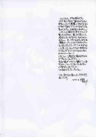 Ikimono Zukan 2