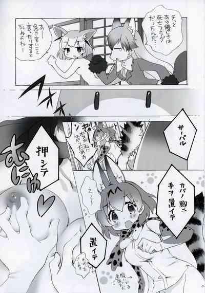 Ikimono Zukan 7