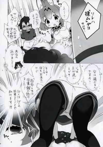 Ikimono Zukan 8