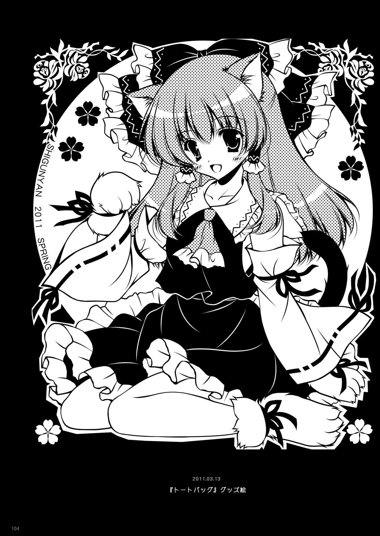 Shigunyan etc Soushuuhen 01 103