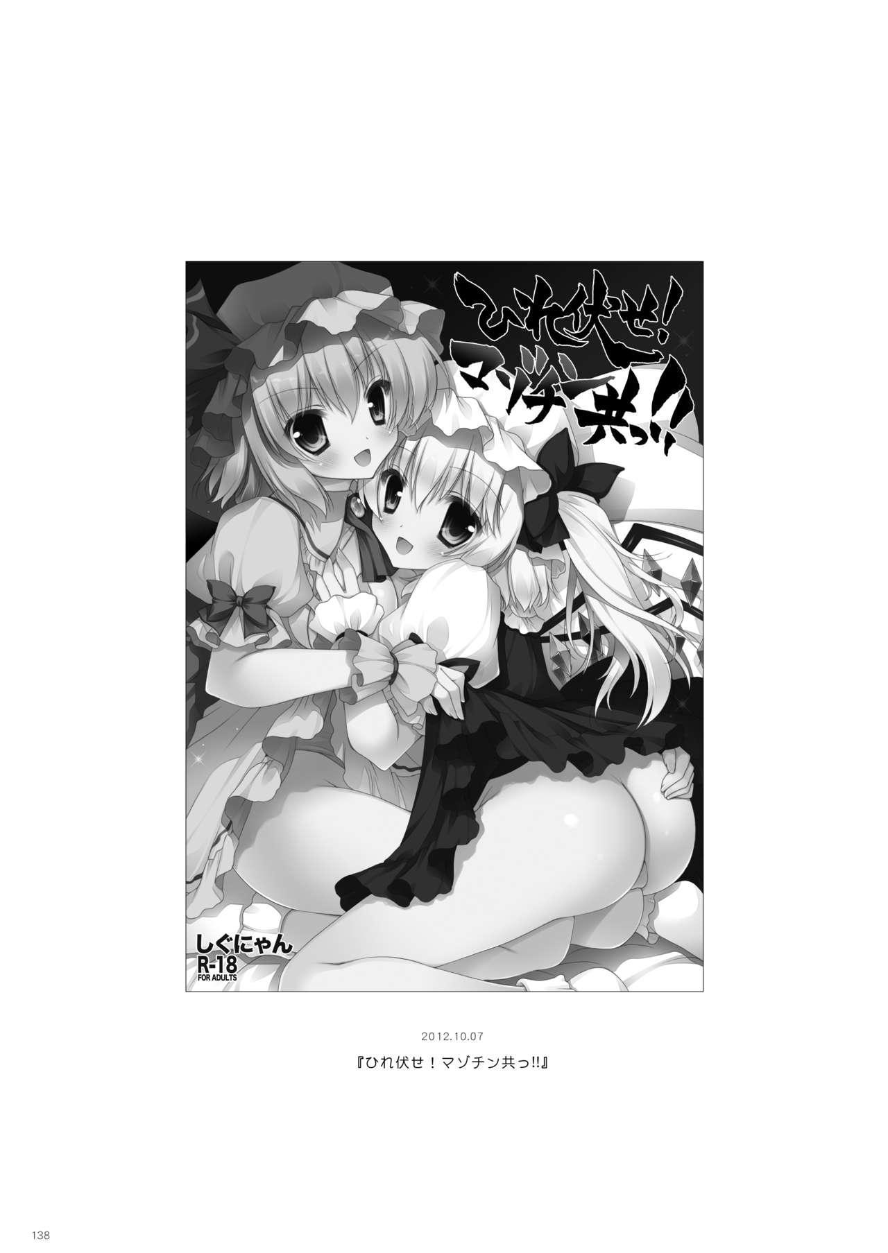 Shigunyan etc Soushuuhen 01 137