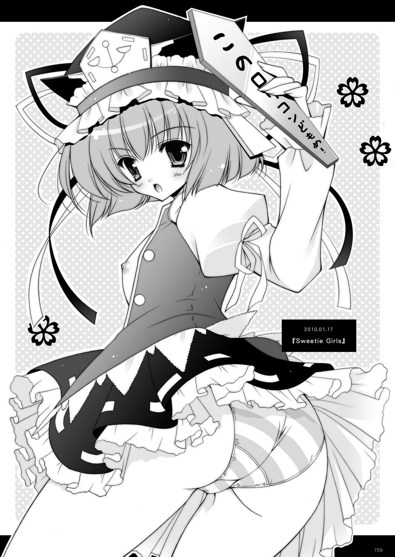 Shigunyan etc Soushuuhen 01 158