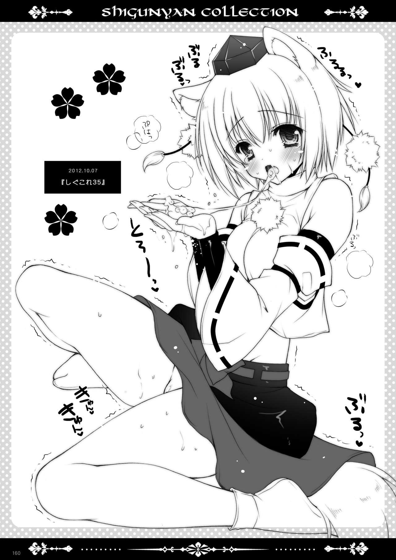 Shigunyan etc Soushuuhen 01 159