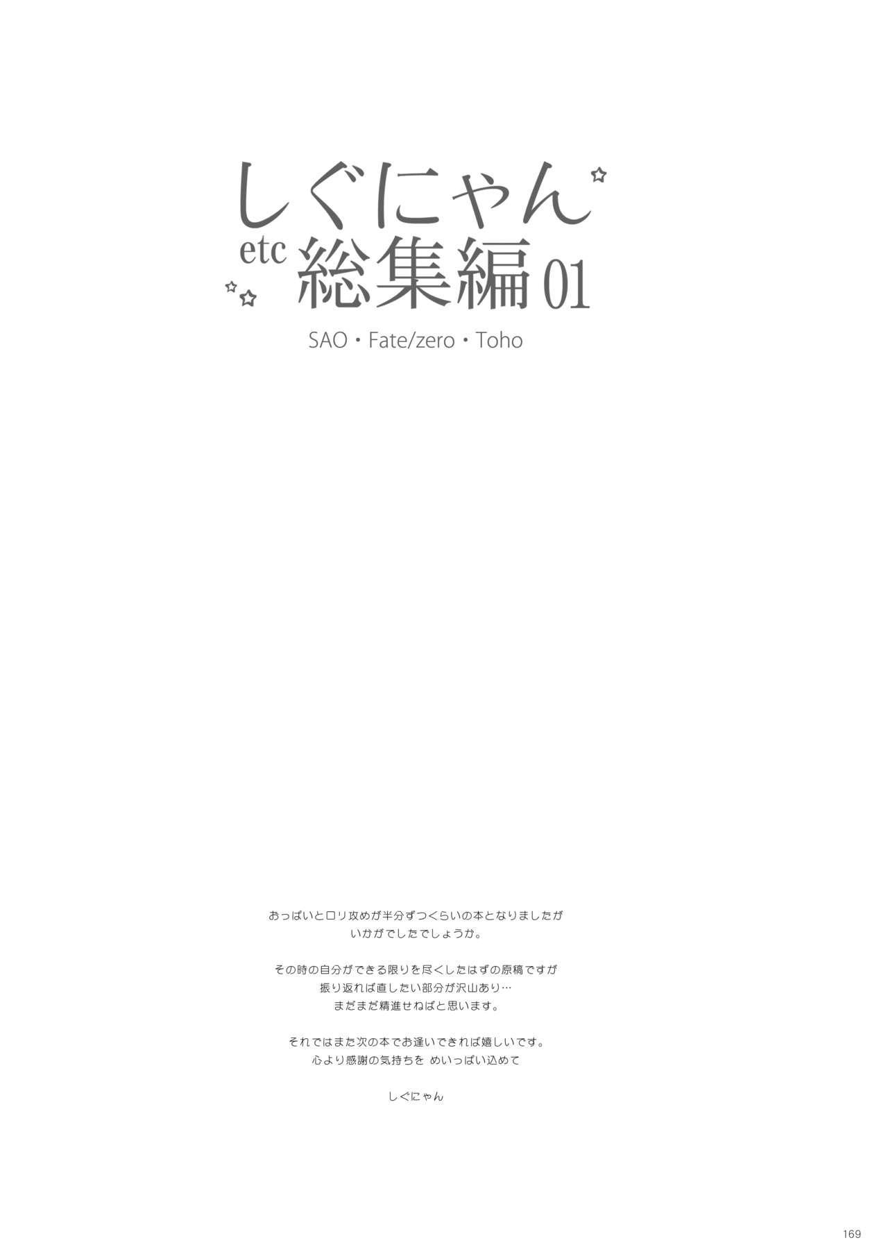 Shigunyan etc Soushuuhen 01 168