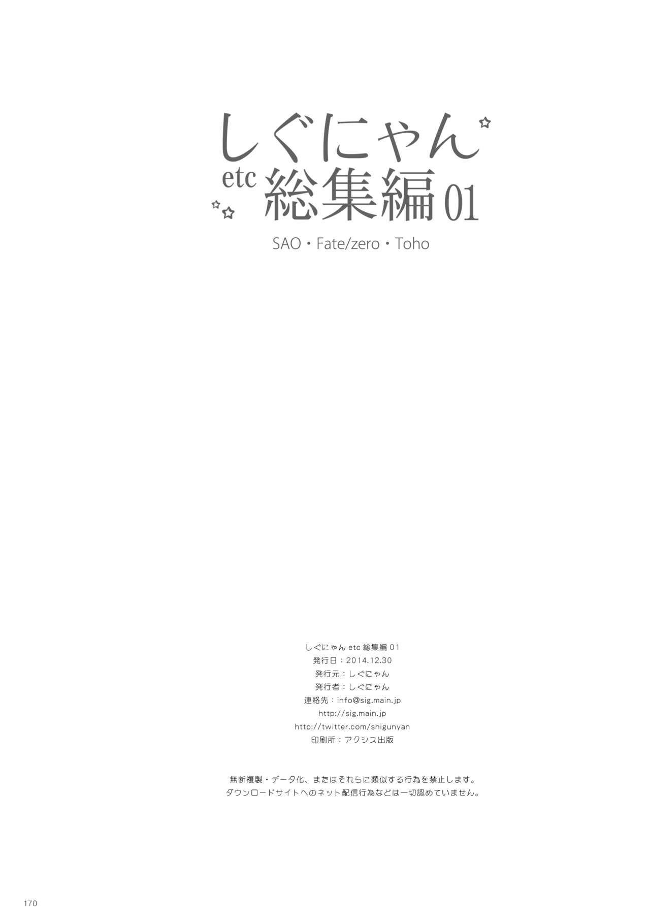 Shigunyan etc Soushuuhen 01 169