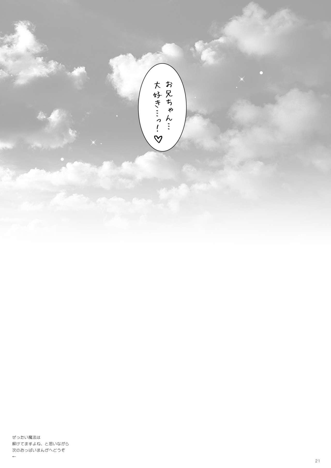 Shigunyan etc Soushuuhen 01 20