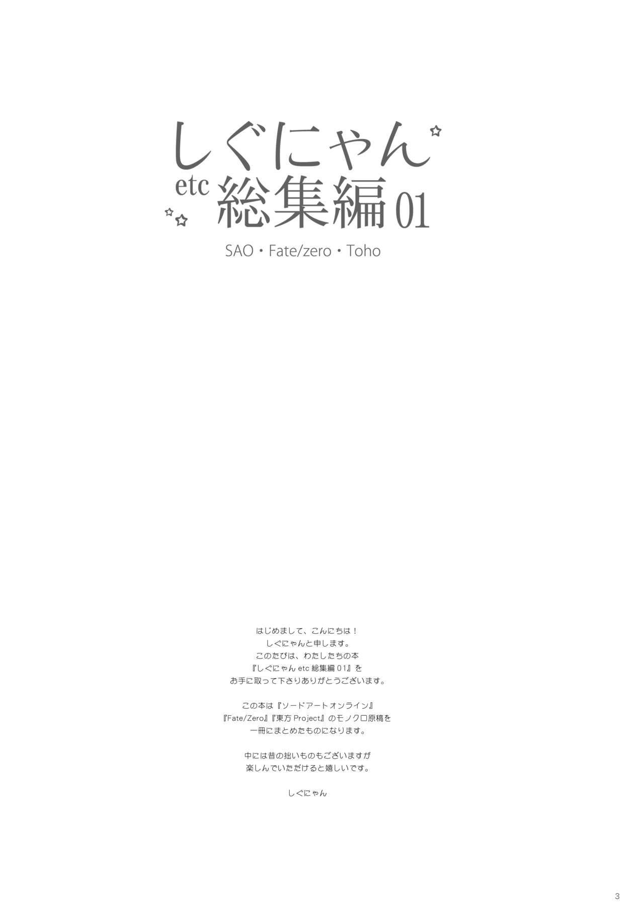 Shigunyan etc Soushuuhen 01 2