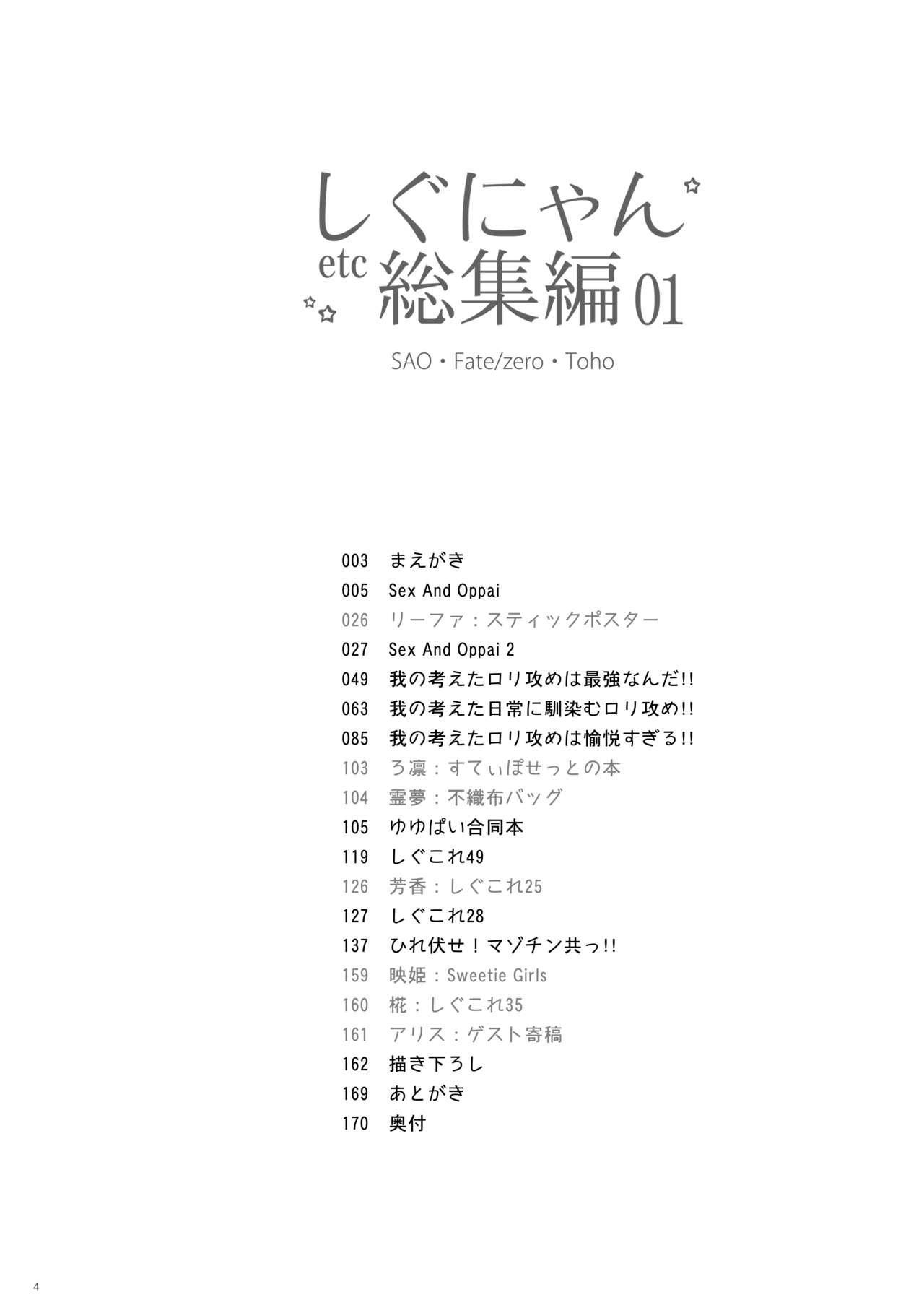 Shigunyan etc Soushuuhen 01 3