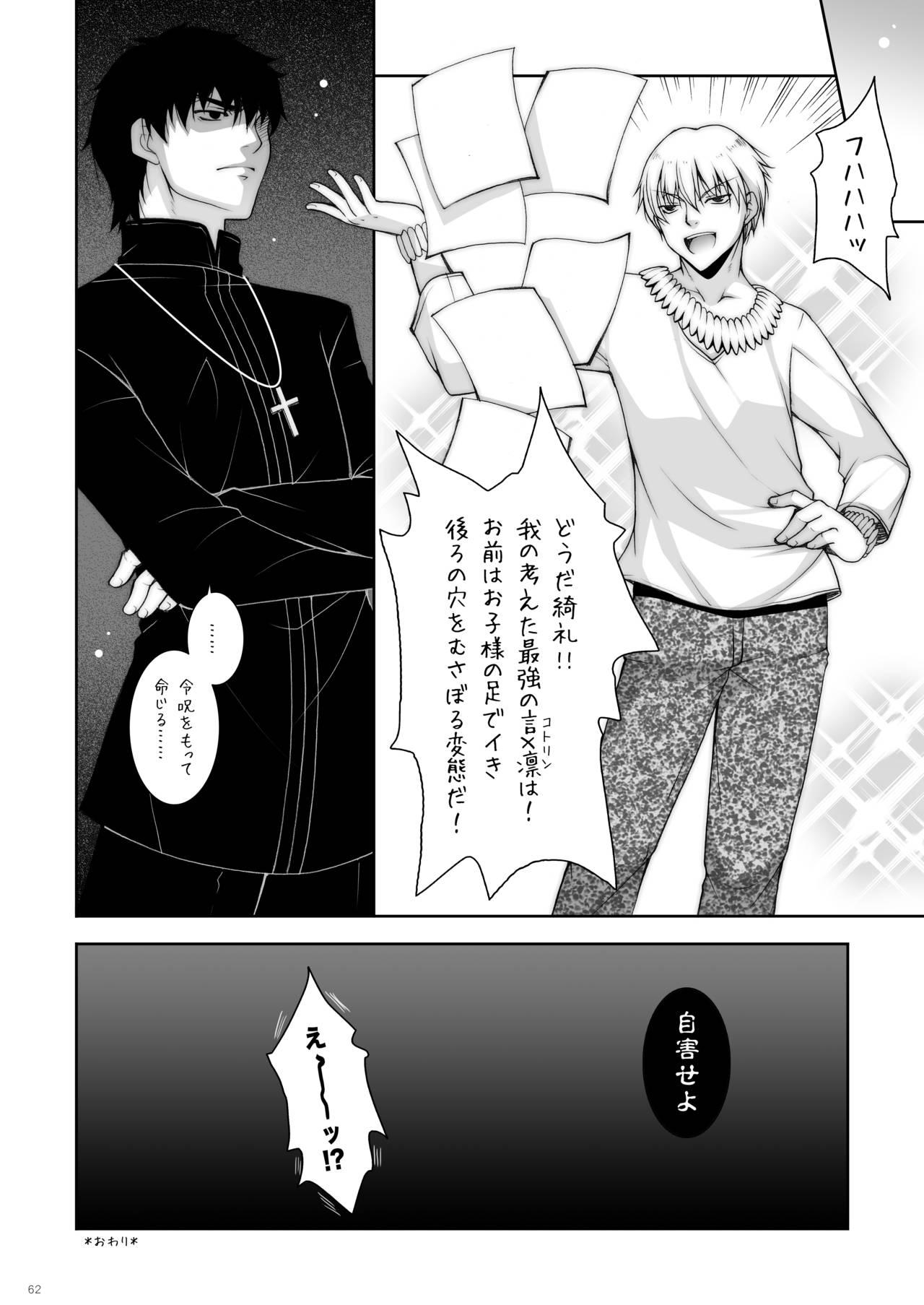 Shigunyan etc Soushuuhen 01 61