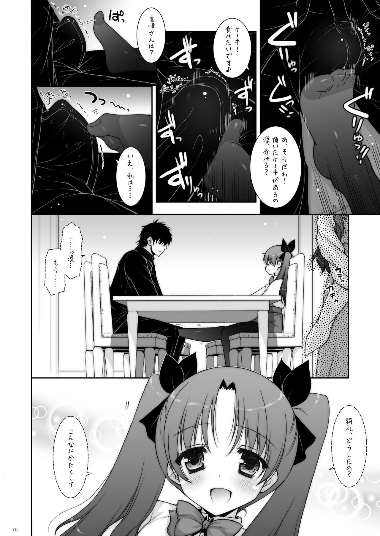 Shigunyan etc Soushuuhen 01 69