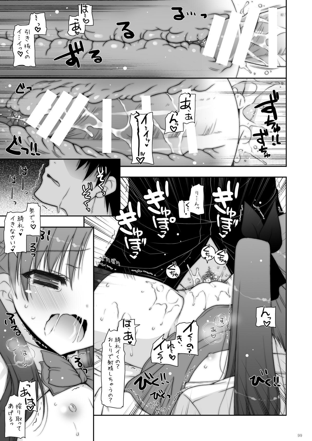 Shigunyan etc Soushuuhen 01 98