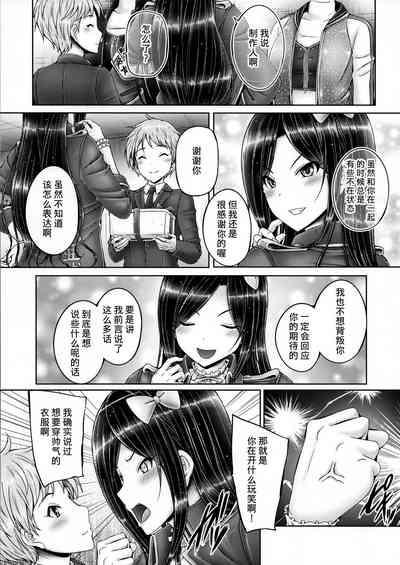 Takumin to Takumi to Shota P 1
