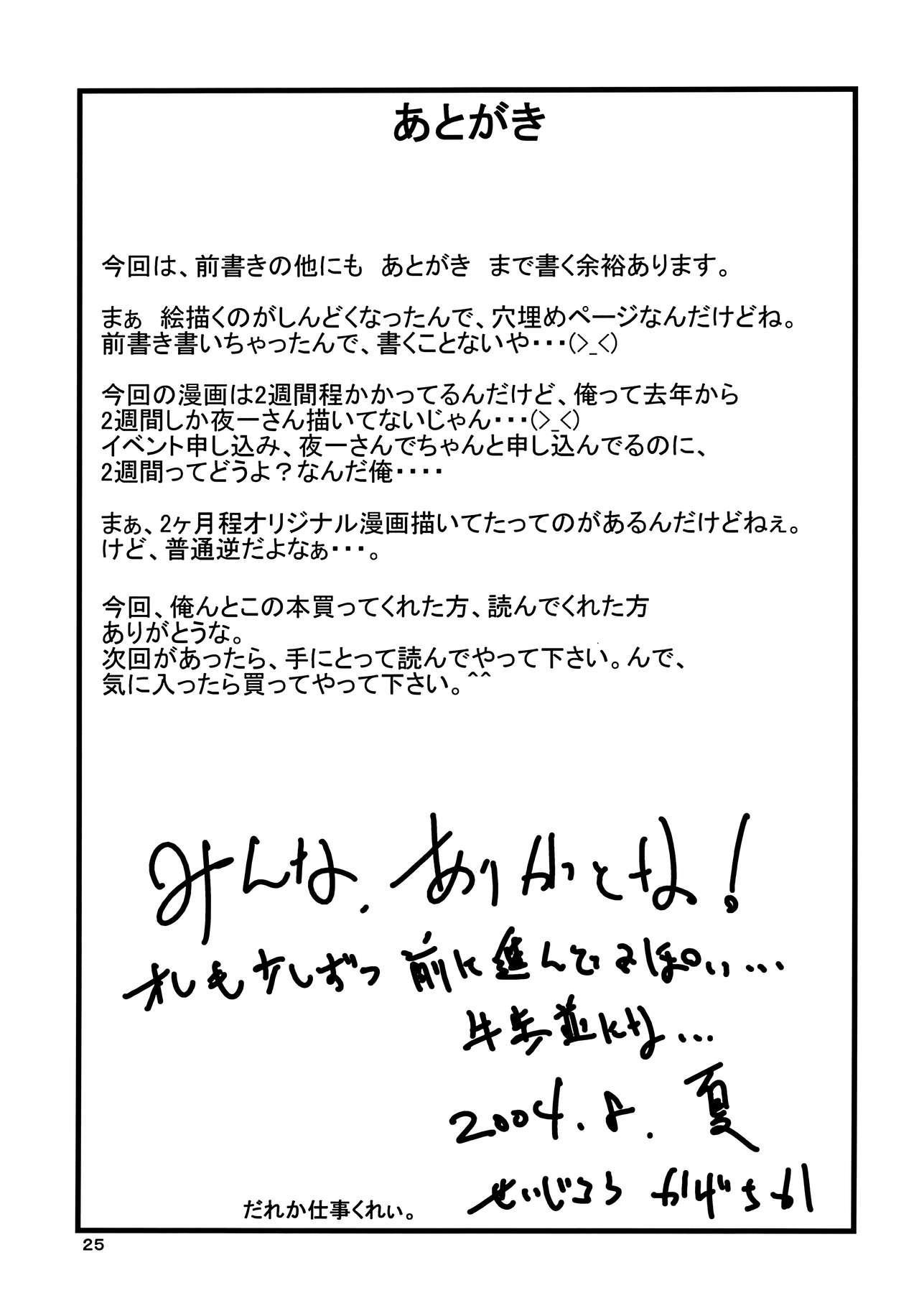 Yoruichi Nyan no Hon | Yoruichi Nyan Book 23