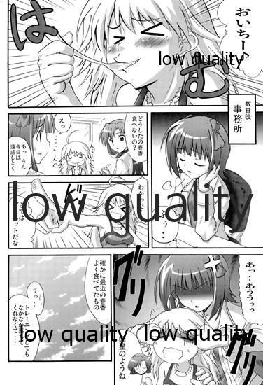 三角馬 Vol.6 2