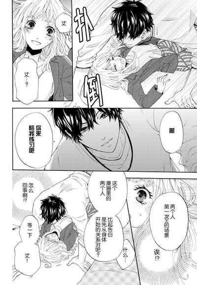 dakishimete! watashi no seiyu purinsu-sama | 抱紧我吧!我的声优王子大人 9