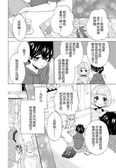 dakishimete! watashi no seiyu purinsu-sama | 抱紧我吧!我的声优王子大人 3