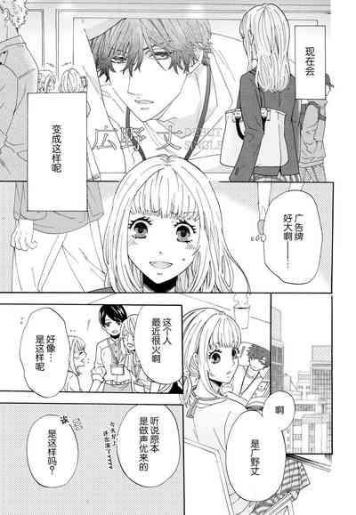 dakishimete! watashi no seiyu purinsu-sama | 抱紧我吧!我的声优王子大人 4