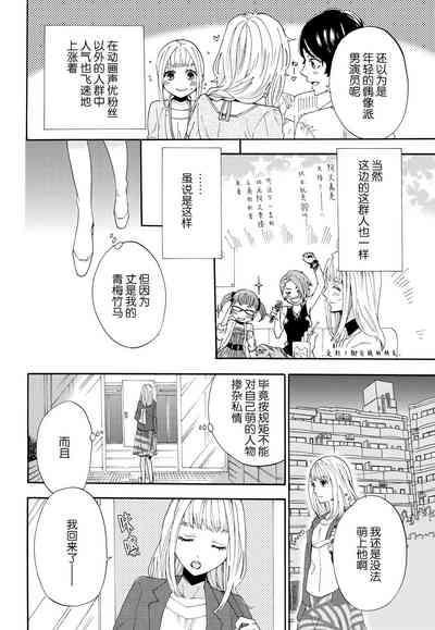 dakishimete! watashi no seiyu purinsu-sama | 抱紧我吧!我的声优王子大人 5