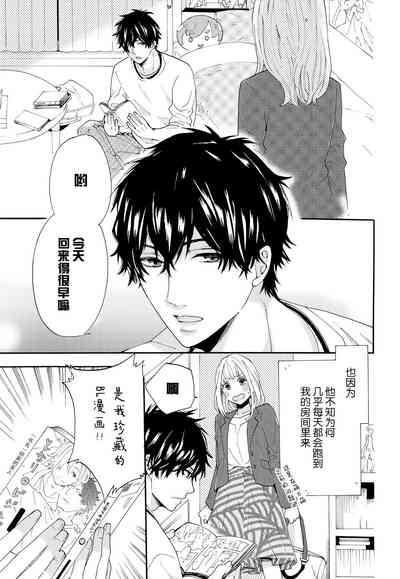 dakishimete! watashi no seiyu purinsu-sama | 抱紧我吧!我的声优王子大人 6