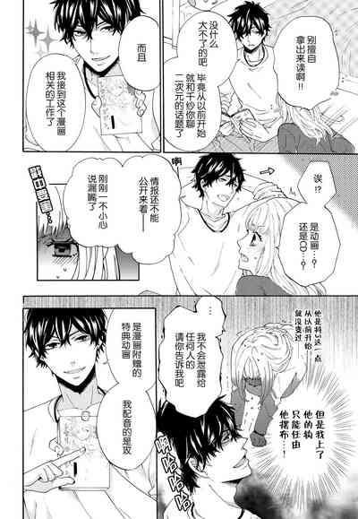 dakishimete! watashi no seiyu purinsu-sama | 抱紧我吧!我的声优王子大人 7