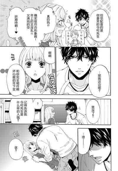 dakishimete! watashi no seiyu purinsu-sama | 抱紧我吧!我的声优王子大人 8