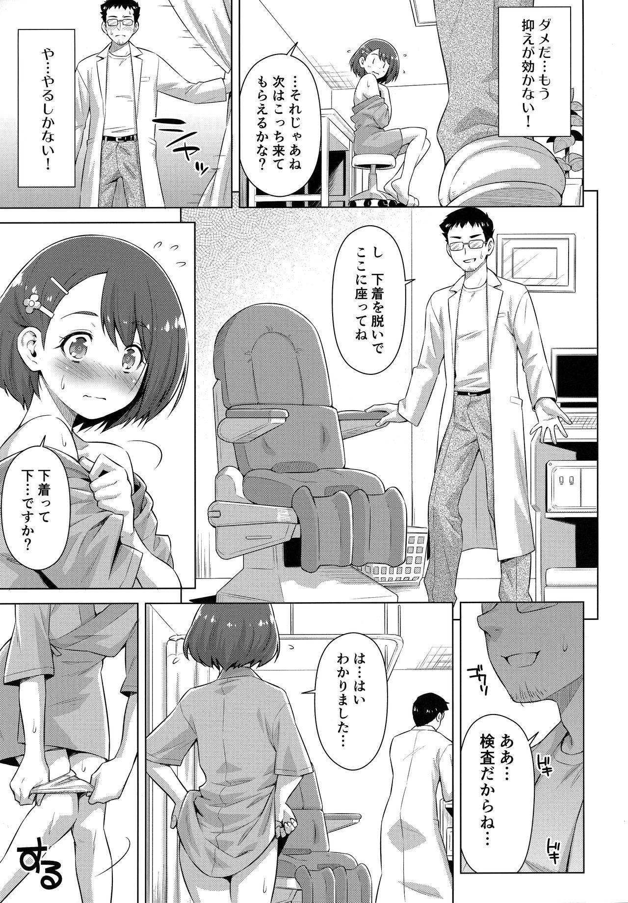 Boku no Shinryoujo e Youkoso. 13