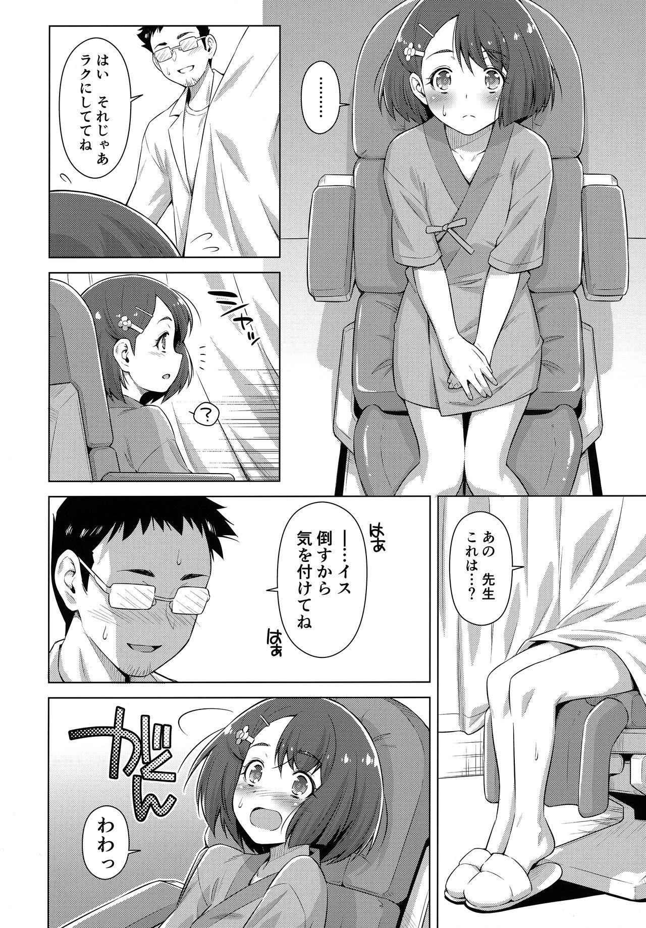 Boku no Shinryoujo e Youkoso. 14