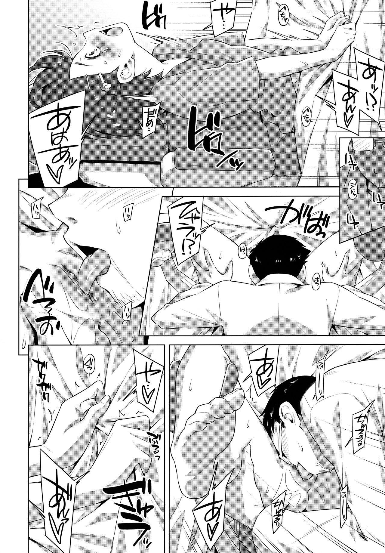 Boku no Shinryoujo e Youkoso. 20