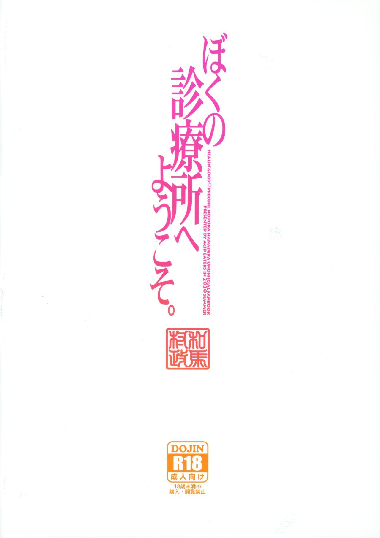 Boku no Shinryoujo e Youkoso. 33