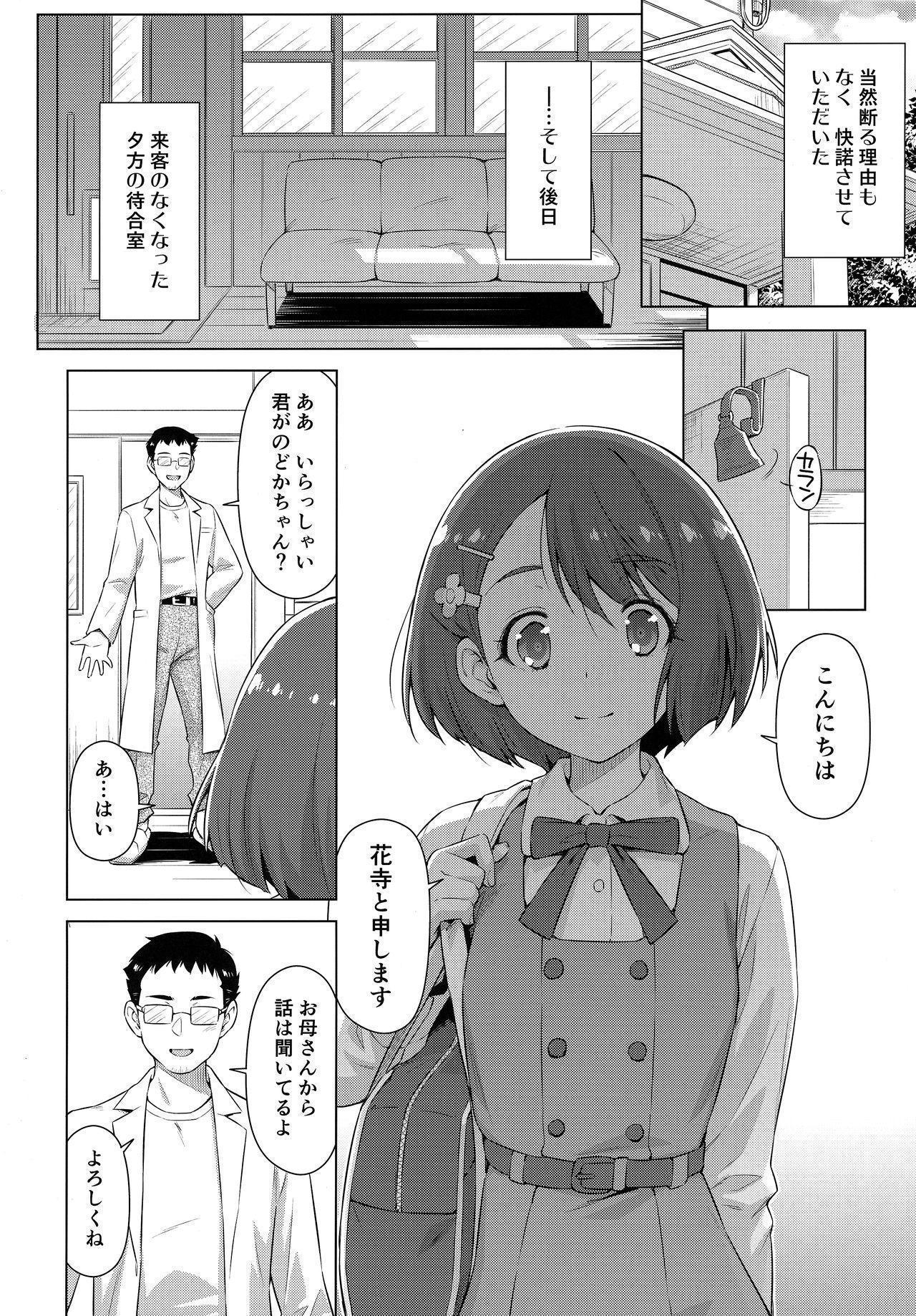 Boku no Shinryoujo e Youkoso. 4