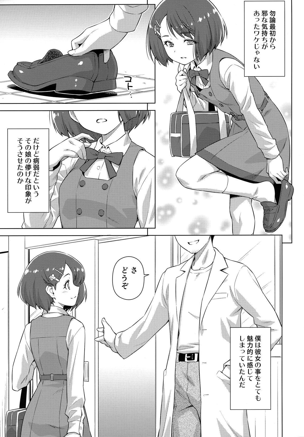 Boku no Shinryoujo e Youkoso. 5