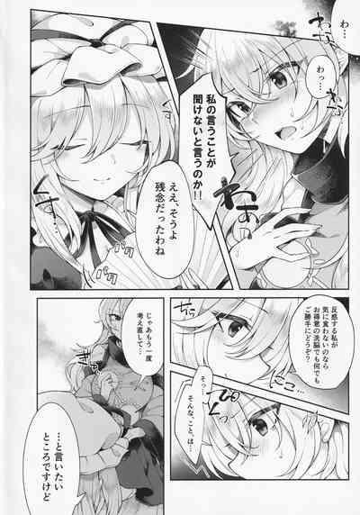 Ushirodo no Chikara de Yakumo Yukari no Seiryoku wo Hikidasu Teido no Nouryoku 2