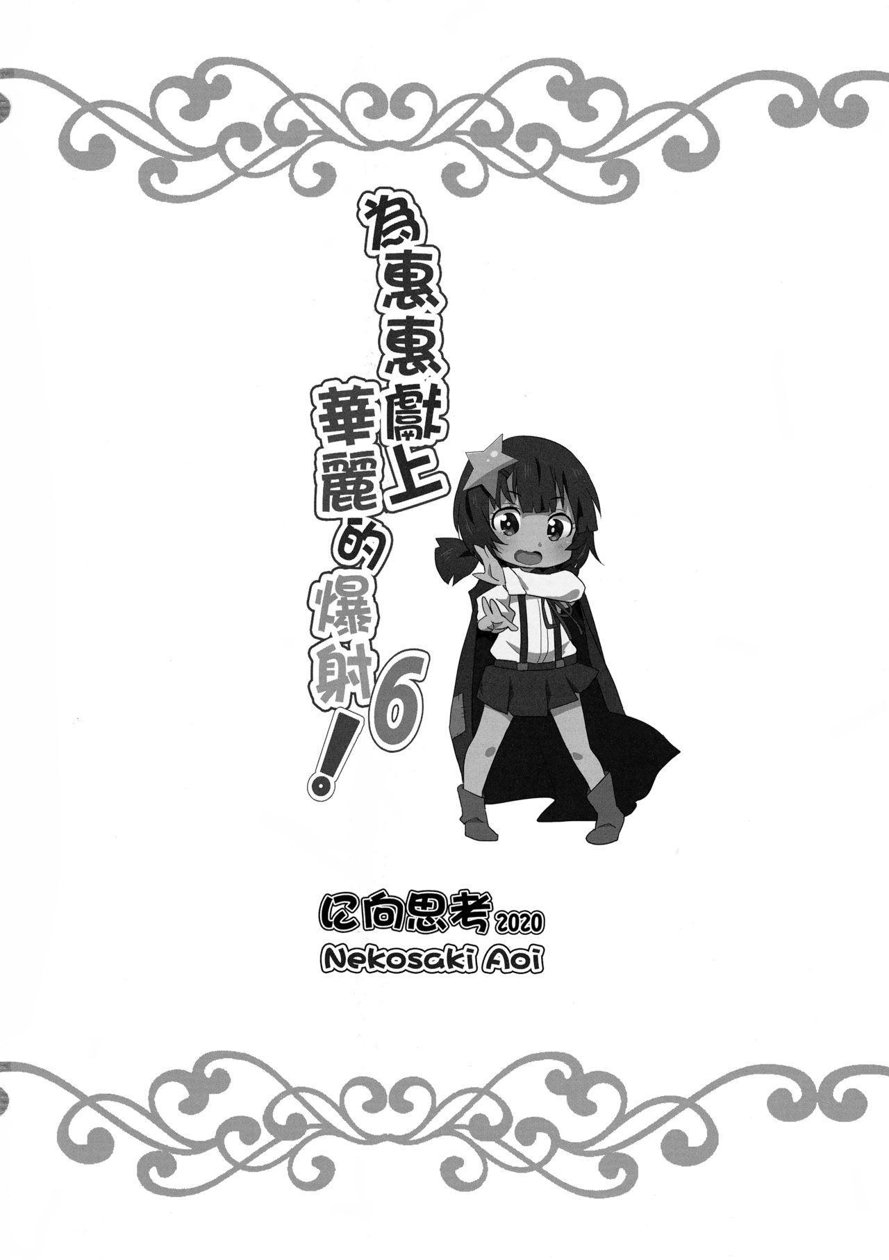 Megumin ni Kareina Shasei o! 6 20