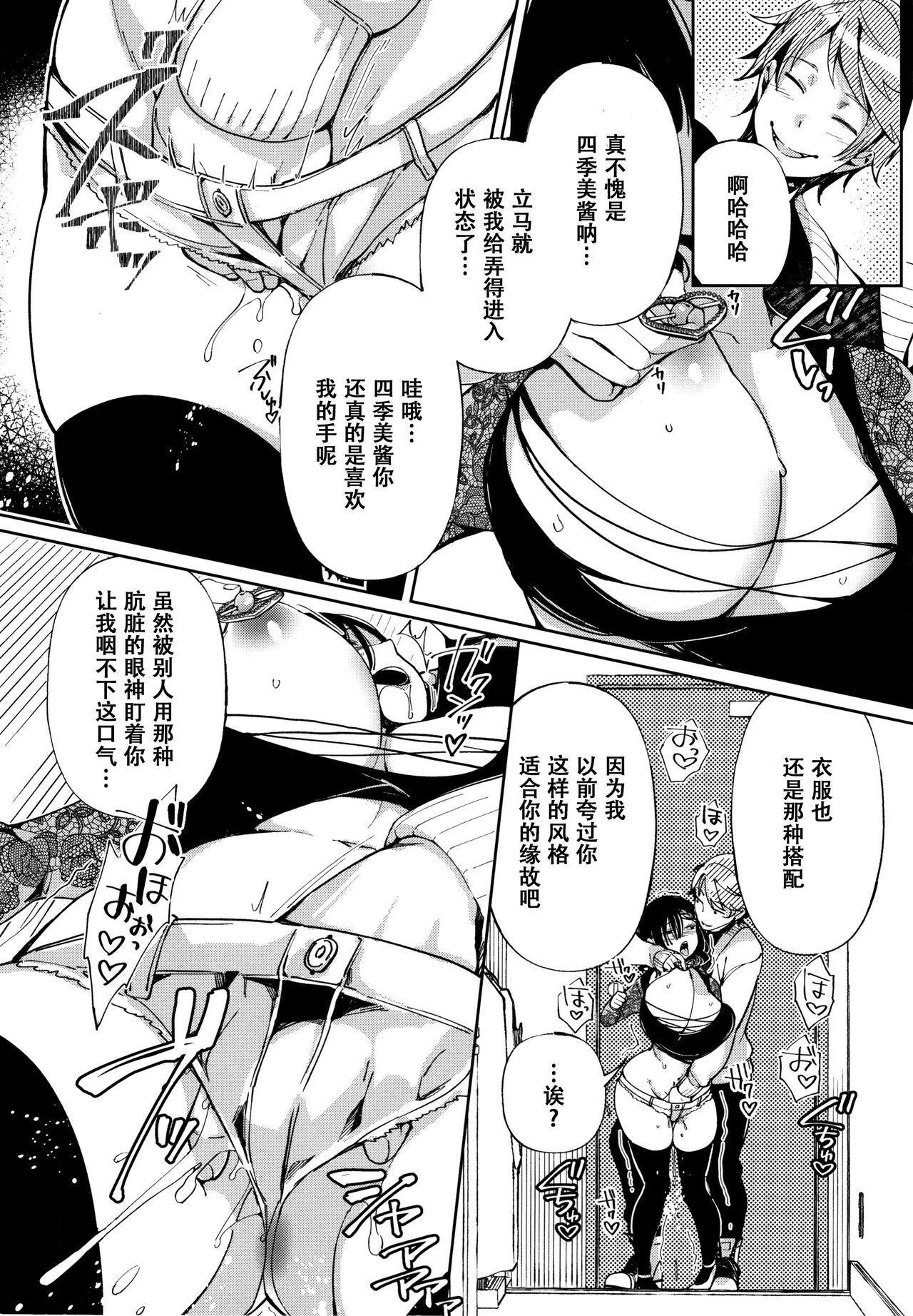 [Achumuchi] Saijaku Gal wa Ikizurai! - The weakest pussy is hard to go.ch.1-8 [Chinese] [战栗的玻璃棒汉化] [Ongoing] 132