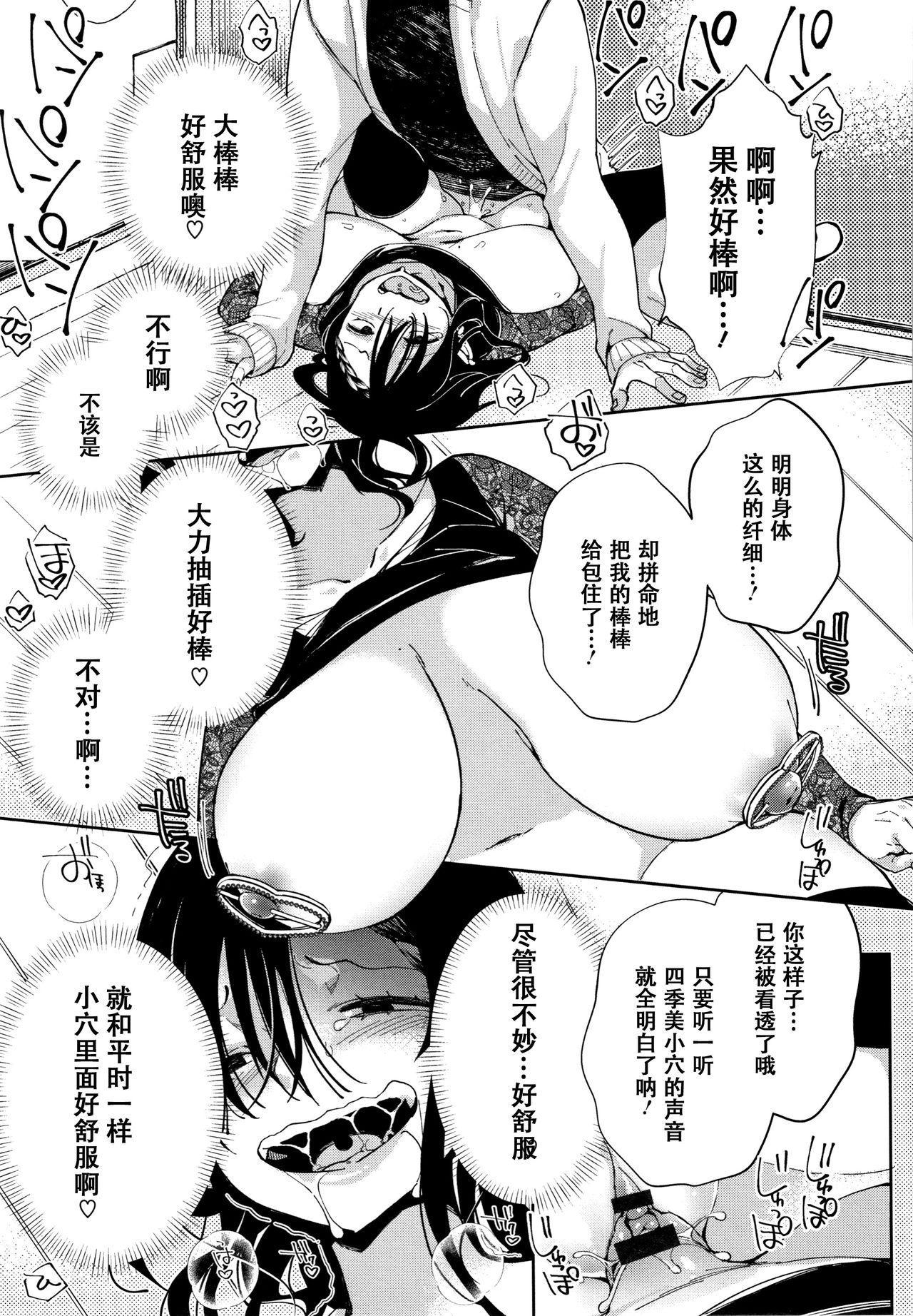 [Achumuchi] Saijaku Gal wa Ikizurai! - The weakest pussy is hard to go.ch.1-8 [Chinese] [战栗的玻璃棒汉化] [Ongoing] 143