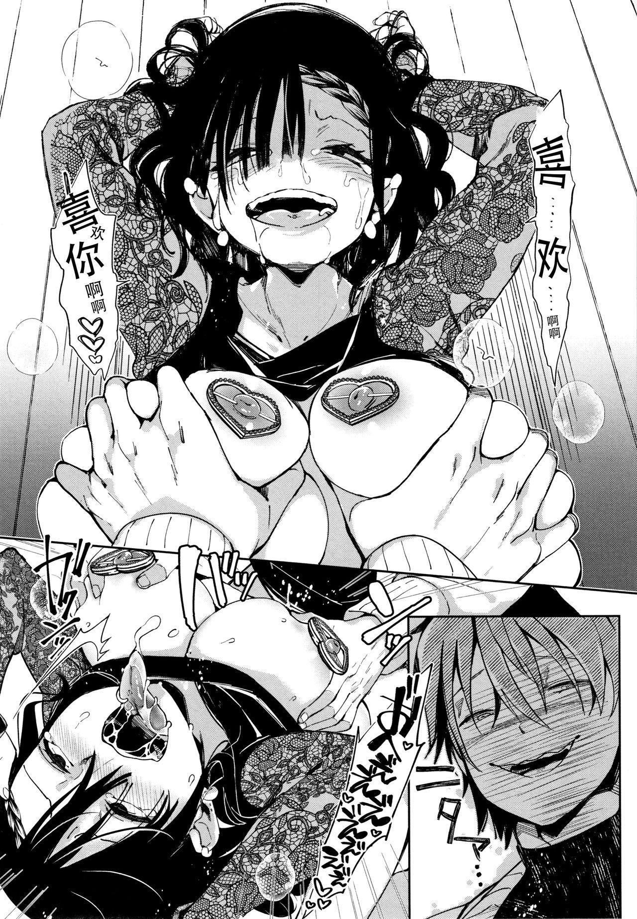 [Achumuchi] Saijaku Gal wa Ikizurai! - The weakest pussy is hard to go.ch.1-8 [Chinese] [战栗的玻璃棒汉化] [Ongoing] 147