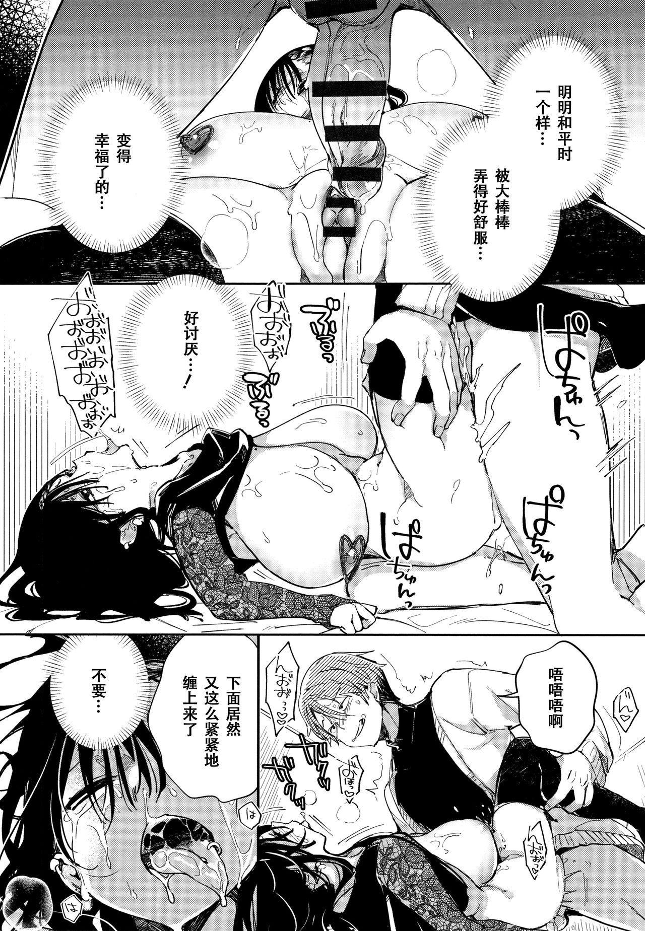 [Achumuchi] Saijaku Gal wa Ikizurai! - The weakest pussy is hard to go.ch.1-8 [Chinese] [战栗的玻璃棒汉化] [Ongoing] 154