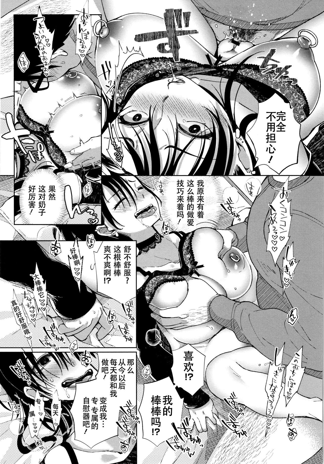 [Achumuchi] Saijaku Gal wa Ikizurai! - The weakest pussy is hard to go.ch.1-8 [Chinese] [战栗的玻璃棒汉化] [Ongoing] 15