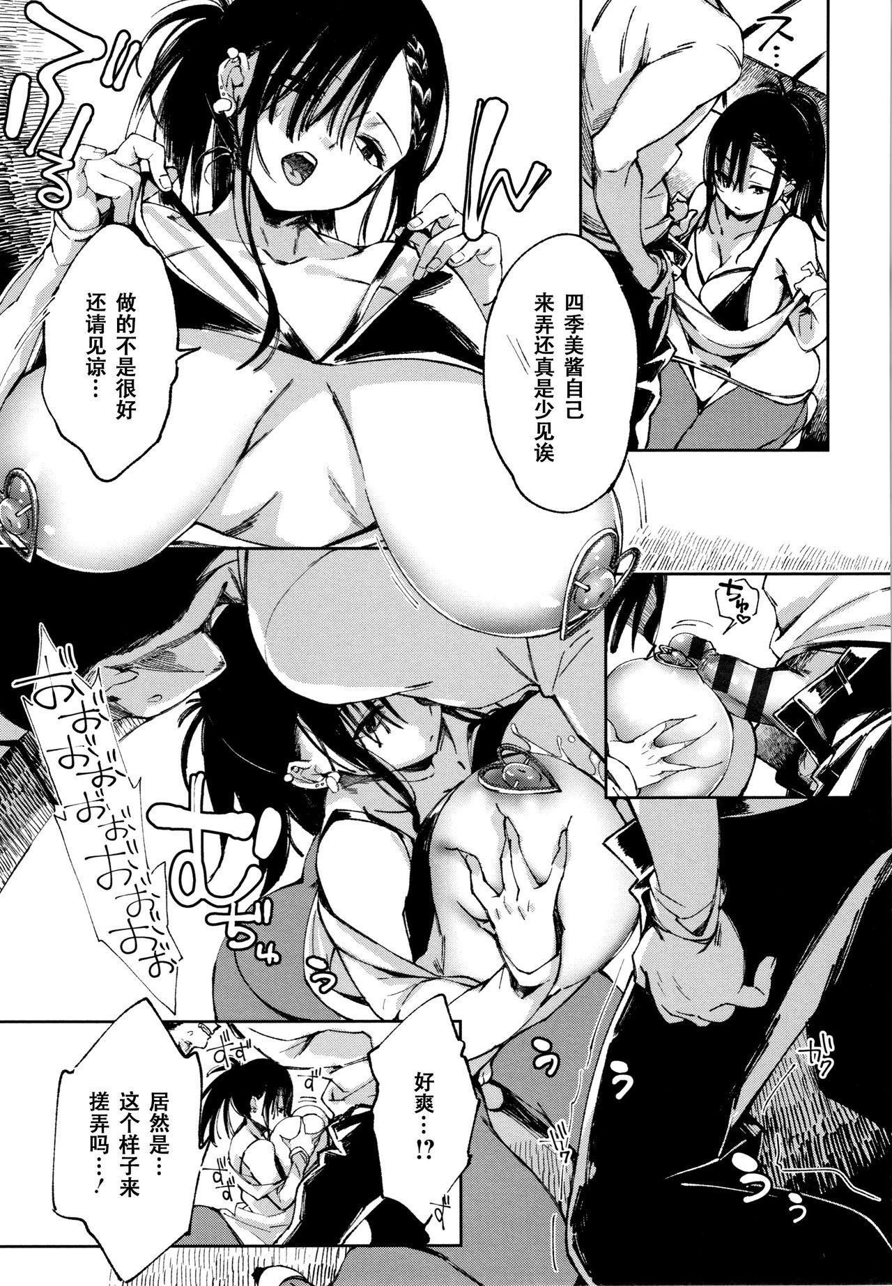 [Achumuchi] Saijaku Gal wa Ikizurai! - The weakest pussy is hard to go.ch.1-8 [Chinese] [战栗的玻璃棒汉化] [Ongoing] 179