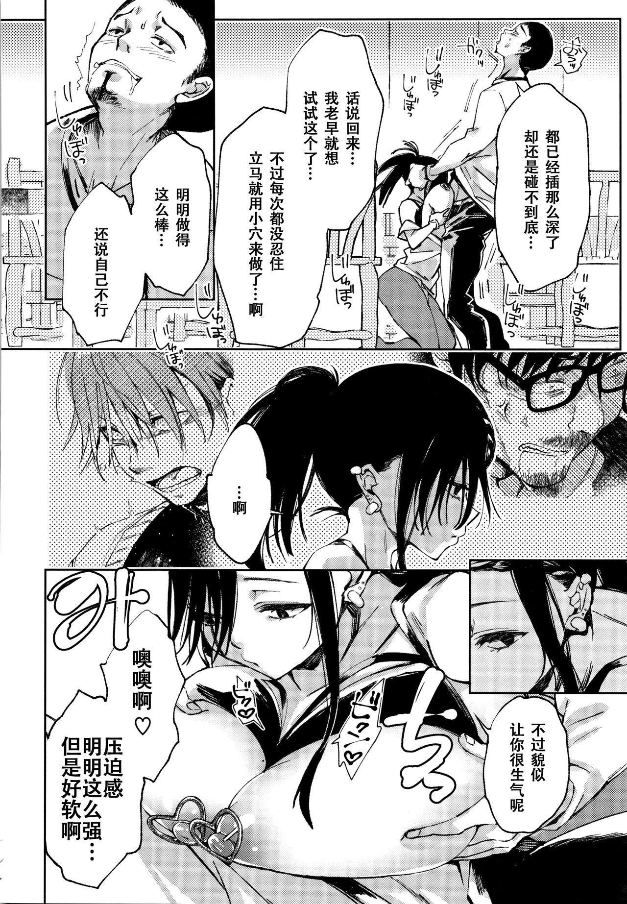 [Achumuchi] Saijaku Gal wa Ikizurai! - The weakest pussy is hard to go.ch.1-8 [Chinese] [战栗的玻璃棒汉化] [Ongoing] 180