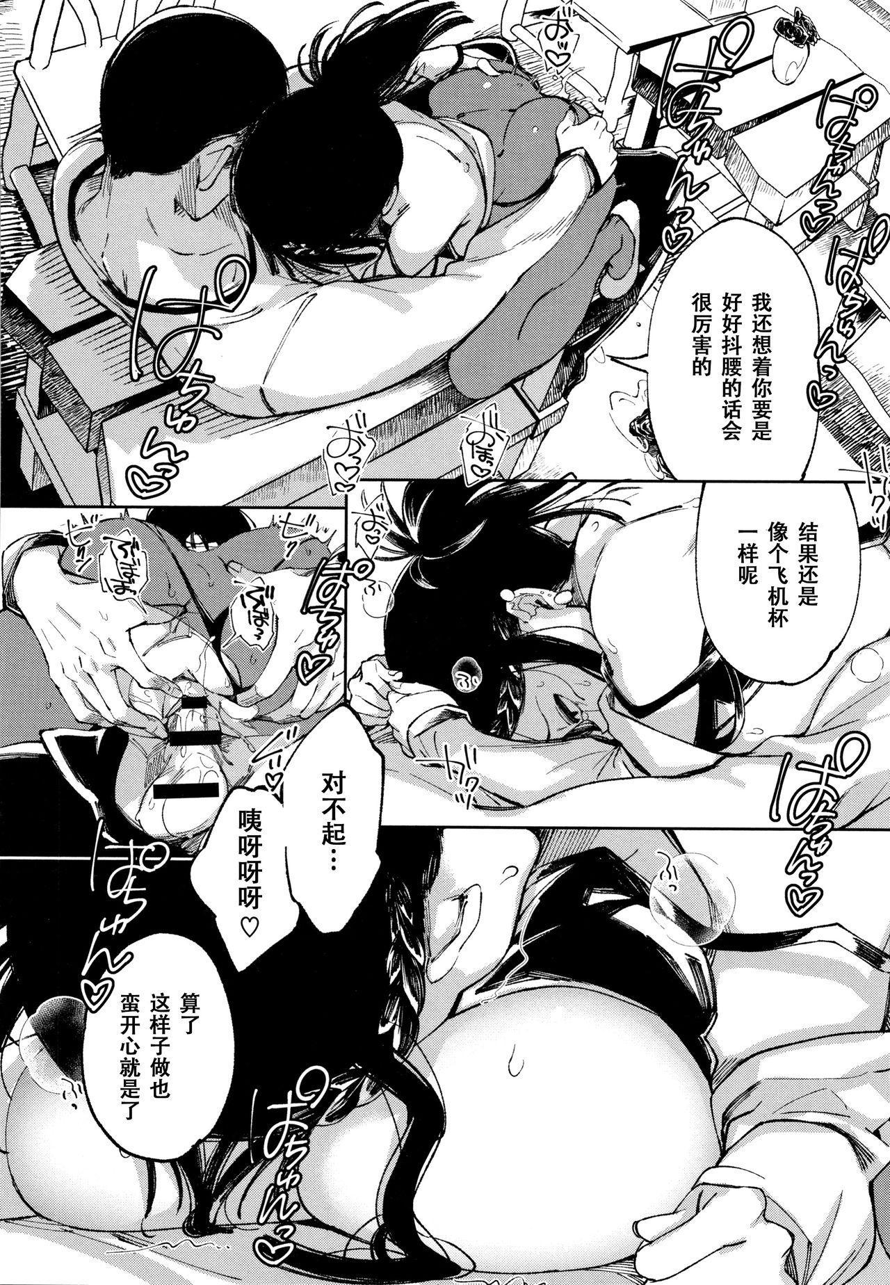 [Achumuchi] Saijaku Gal wa Ikizurai! - The weakest pussy is hard to go.ch.1-8 [Chinese] [战栗的玻璃棒汉化] [Ongoing] 190