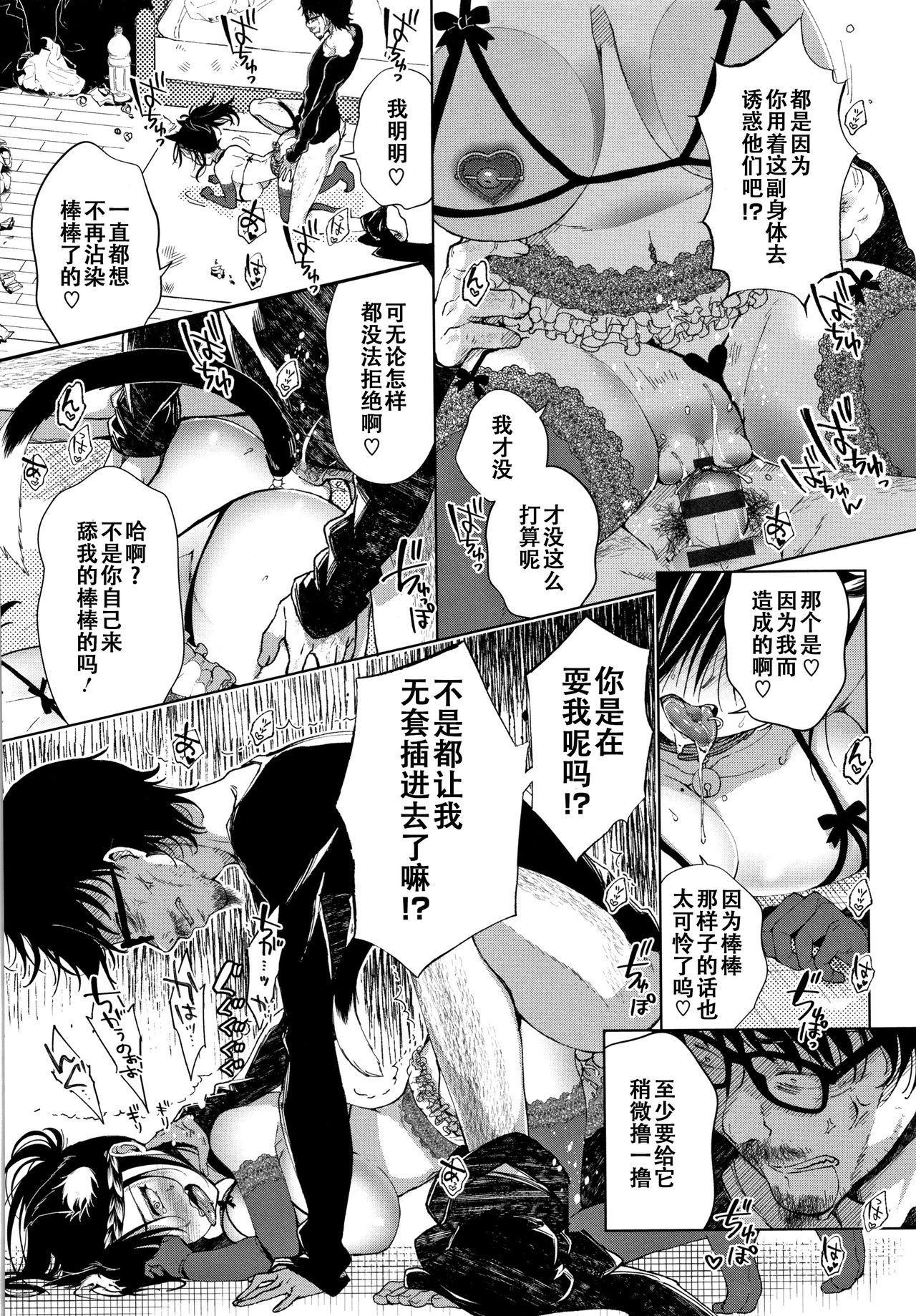 [Achumuchi] Saijaku Gal wa Ikizurai! - The weakest pussy is hard to go.ch.1-8 [Chinese] [战栗的玻璃棒汉化] [Ongoing] 24