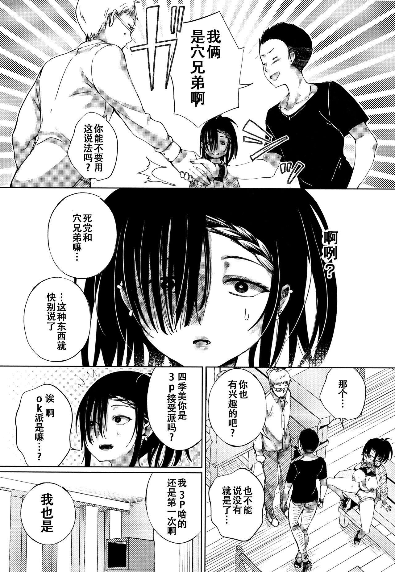 [Achumuchi] Saijaku Gal wa Ikizurai! - The weakest pussy is hard to go.ch.1-8 [Chinese] [战栗的玻璃棒汉化] [Ongoing] 32