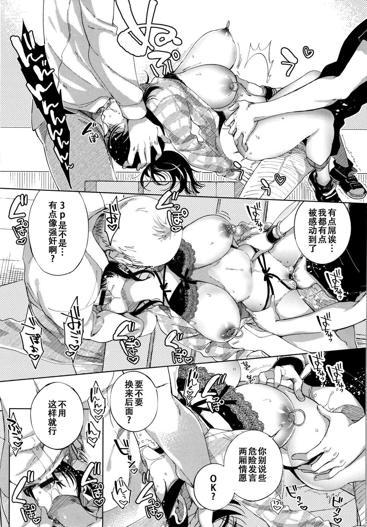[Achumuchi] Saijaku Gal wa Ikizurai! - The weakest pussy is hard to go.ch.1-8 [Chinese] [战栗的玻璃棒汉化] [Ongoing] 35